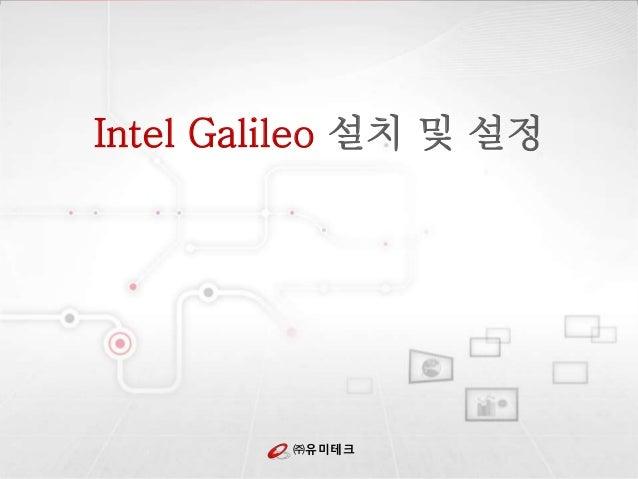 Intel Galileo 설치 및 설정  ㈜유미테크
