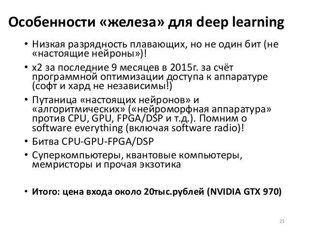 Особенности «железа» для deep learning • Низкая разрядность плавающих, но не один бит (не «настоящие нейроны»)! • x2 за по...
