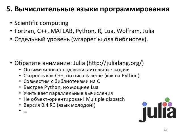 5. Вычислительные языки программирования • Scientific computing • Fortran, C++, MATLAB, Python, R, Lua, Wolfram, Julia • О...