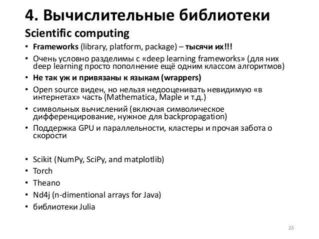 4. Вычислительные библиотеки Scientific computing • Frameworks (library, platform, package) – тысячи их!!! • Очень условно...
