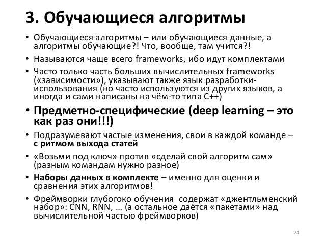 3. Обучающиеся алгоритмы • Обучающиеся алгоритмы – или обучающиеся данные, а алгоритмы обучающие?! Что, вообще, там учится...
