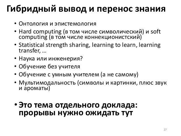 Гибридный вывод и перенос знания • Онтология и эпистемология • Hard computing (в том числе символический) и soft computing...