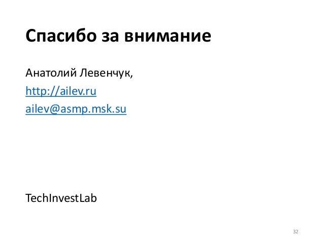 32 Спасибо за внимание Анатолий Левенчук, http://ailev.ru ailev@asmp.msk.su TechInvestLab