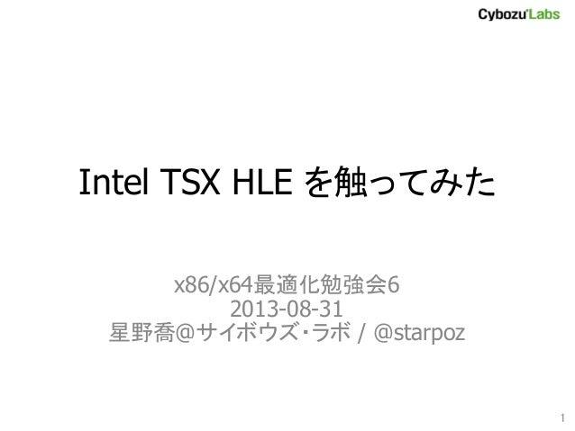 Intel TSX HLE を触ってみた x86/x64最適化勉強会6 2013-08-31 星野喬@サイボウズ・ラボ / @starpoz  1