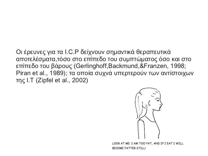 Οι έρευνες για τα I.C.P δείχνουν σημαντικά θεραπευτικά αποτελέσματα,τόσο στο επίπεδο του συμπτώματος όσο και στο επίπεδο τ...