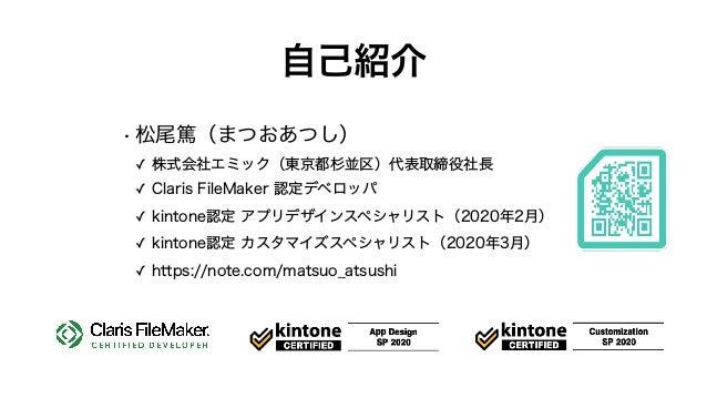INTER-Mediator 5.12とClaris FileMaker Server Slide 2