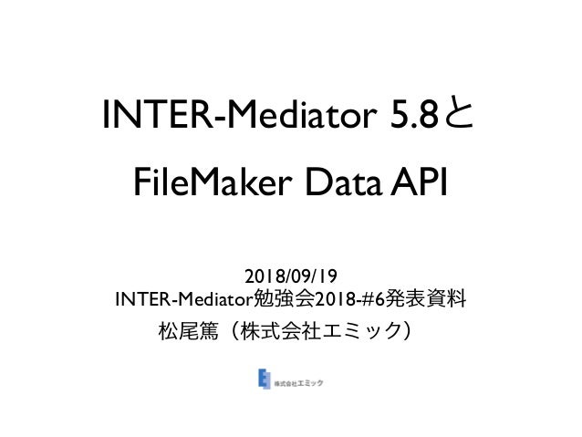 INTER-Mediator 5.8 FileMaker Data API 2018/09/19 INTER-Mediator 2018-#6