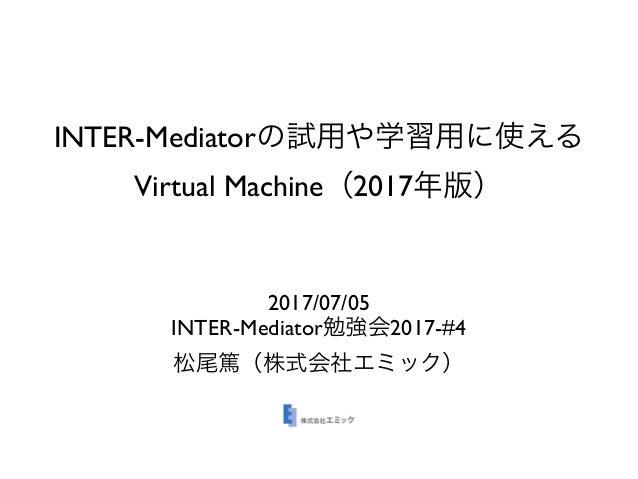 INTER-Mediator Virtual Machine 2017 2017/07/05 INTER-Mediator 2017-#4