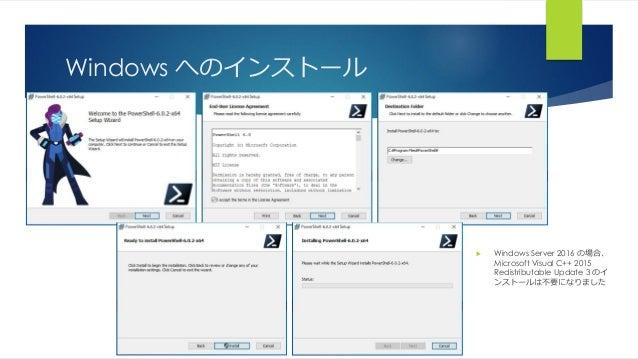 Windows へのインストール  Windows Server 2016 の場合、 Microsoft Visual C++ 2015 Redistributable Update 3 のイ ンストールは不要になりました