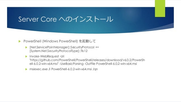 Server Core へのインストール  PowerShell (Windows PowerShell) を起動して  [Net.ServicePointManager]::SecurityProtocol += [System.Net....