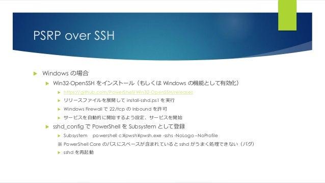 PSRP over SSH  Windows の場合  Win32-OpenSSH をインストール(もしくは Windows の機能として有効化)  https://github.com/PowerShell/Win32-OpenSSH/...