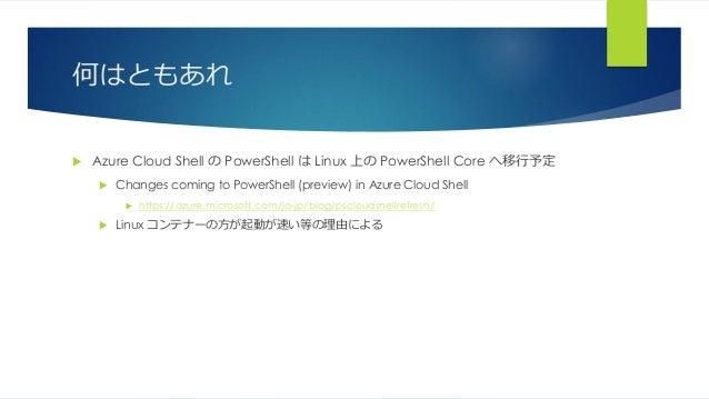 何はともあれ  Azure Cloud Shell の PowerShell は Linux 上の PowerShell Core へ移行予定  Changes coming to PowerShell (preview) in Azure...