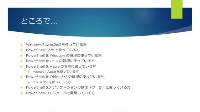 ところで…  Windows PowerShell を使っている方  PowerShell Core を使っている方  PowerShell を Windows の管理に使っている方  PowerShell を Linux の管理に使っ...