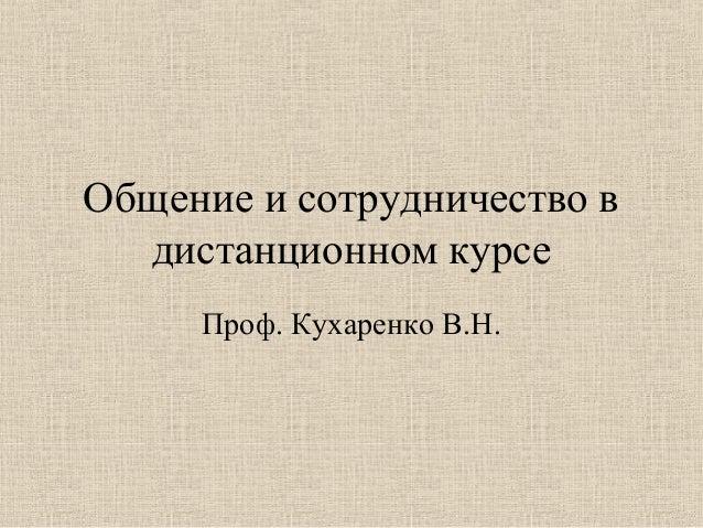 Общение и сотрудничество в дистанционном курсе Проф. Кухаренко В.Н.