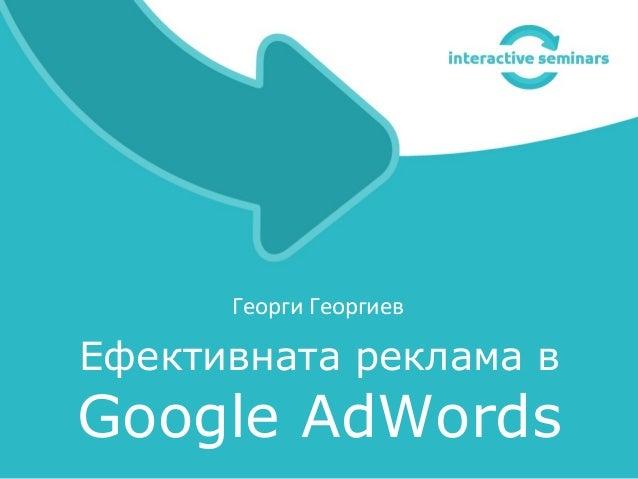 Георги Георгиев Ефективната реклама в Google AdWords