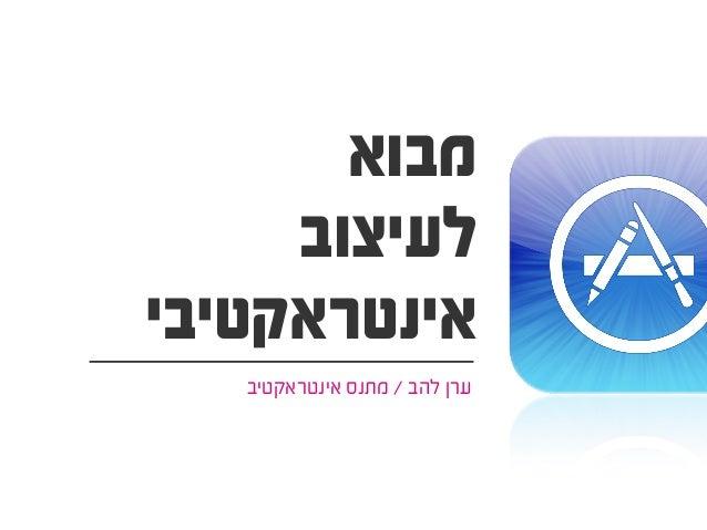 מבואלעיצובאינטראקטיביאינטראקטיב מתנס / להב ערן