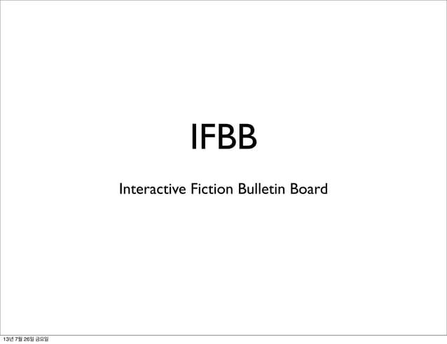 IFBB Interactive Fiction Bulletin Board 13년 7월 26일 금요일