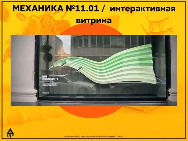 МЕХАНИКА №11.01 / интерактивная витрина  Дмитрий Карпов / Курс: «Дизайн в интерактивной среде» / 2013 г.