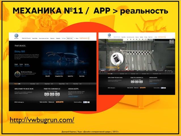 МЕХАНИКА №11 / APP > реальность  http://vwbugrun.com/ Дмитрий Карпов / Курс: «Дизайн в интерактивной среде» / 2013 г.