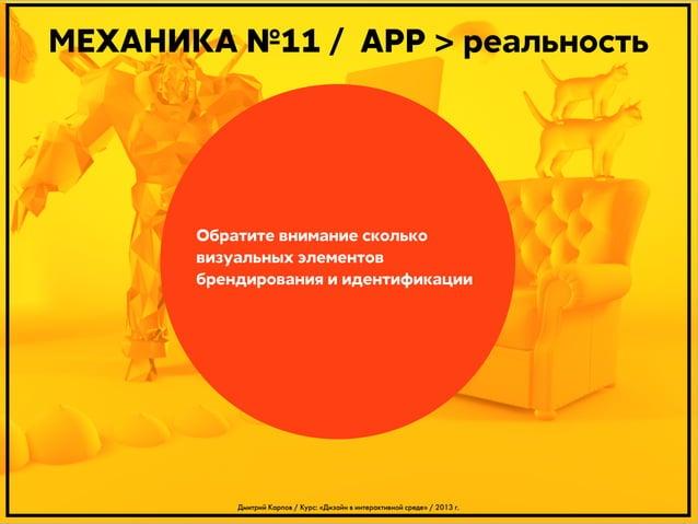 МЕХАНИКА №11 / APP > реальность  Обратите внимание сколько визуальных элементов брендирования и идентификации  Дмитрий Кар...