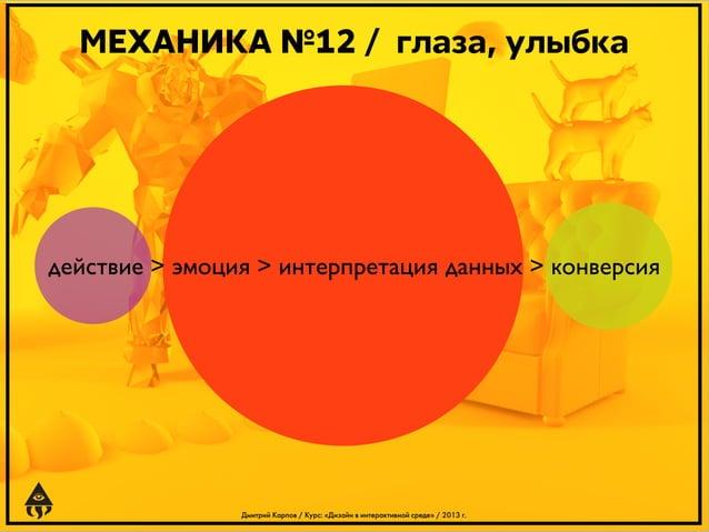 МЕХАНИКА №12 / глаза, улыбка  действие > эмоция > интерпретация данных > конверсия  Дмитрий Карпов / Курс: «Дизайн в интер...