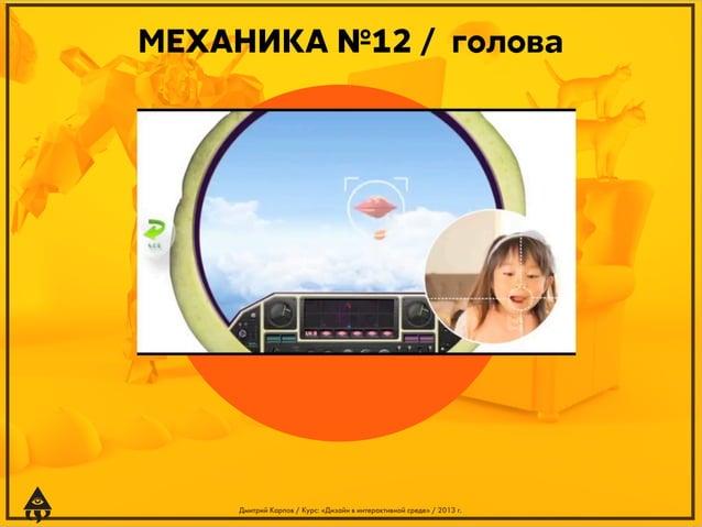 МЕХАНИКА №12 / голова  Дмитрий Карпов / Курс: «Дизайн в интерактивной среде» / 2013 г.