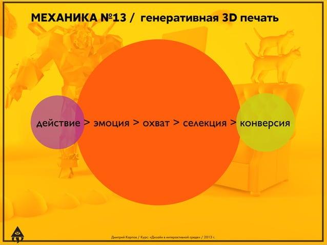 МЕХАНИКА №13 / генеративная 3D печать  действие > эмоция > охват > селекция > конверсия  Дмитрий Карпов / Курс: «Дизайн в ...