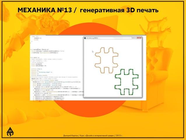 МЕХАНИКА №13 / генеративная 3D печать  Дмитрий Карпов / Курс: «Дизайн в интерактивной среде» / 2013 г.