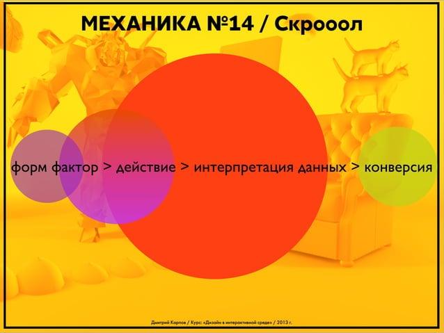 МЕХАНИКА №14 / Скрооол  форм фактор > действие > интерпретация данных > конверсия  Дмитрий Карпов / Курс: «Дизайн в интера...