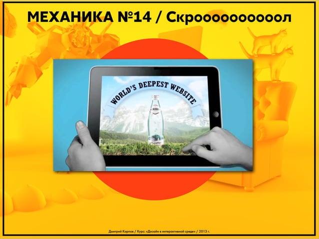 МЕХАНИКА №14 / Скроооооооооол  Дмитрий Карпов / Курс: «Дизайн в интерактивной среде» / 2013 г.