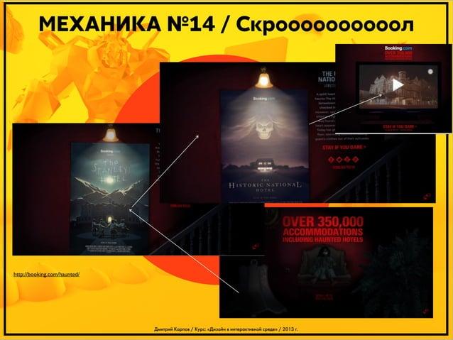 МЕХАНИКА №14 / Скроооооооооол  http://booking.com/haunted/  Дмитрий Карпов / Курс: «Дизайн в интерактивной среде» / 2013 г...