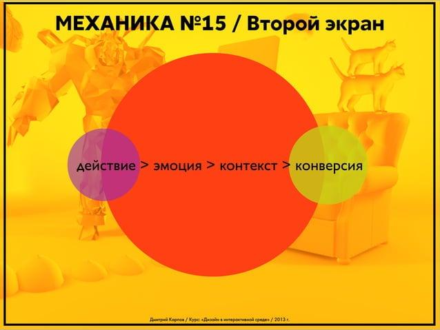 МЕХАНИКА №15 / Второй экран  действие > эмоция > контекст > конверсия  Дмитрий Карпов / Курс: «Дизайн в интерактивной сред...
