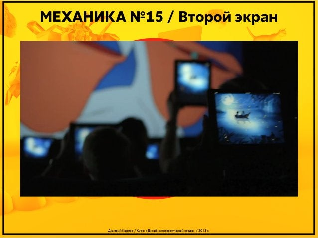 МЕХАНИКА №15 / Второй экран  Дмитрий Карпов / Курс: «Дизайн в интерактивной среде» / 2013 г.