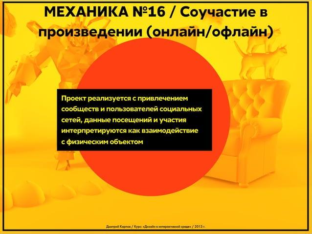 МЕХАНИКА №16 / Соучастие в произведении (онлайн/офлайн)  Проект реализуется с привлечением сообществ и пользователей социа...