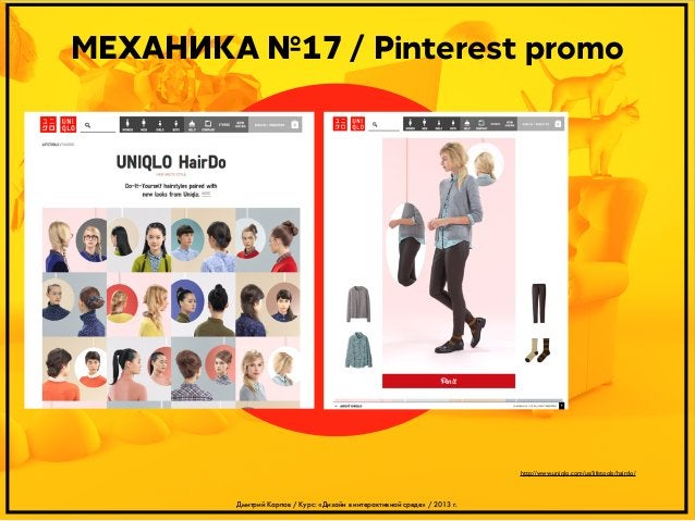 МЕХАНИКА №17 / Pinterest promo  http://www.uniqlo.com/us/lifetools/hairdo/  Дмитрий Карпов / Курс: «Дизайн в интерактивной...