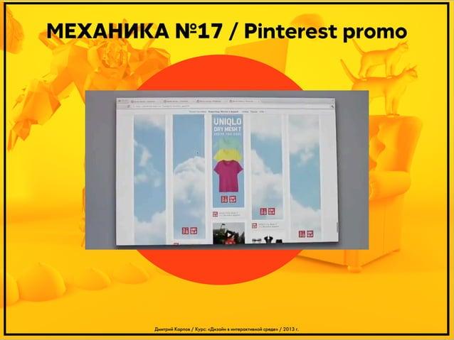 МЕХАНИКА №17 / Pinterest promo  Дмитрий Карпов / Курс: «Дизайн в интерактивной среде» / 2013 г.