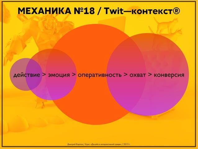 МЕХАНИКА №18 / Twit—контекст®  действие > эмоция > оперативность > охват > конверсия  Дмитрий Карпов / Курс: «Дизайн в инт...