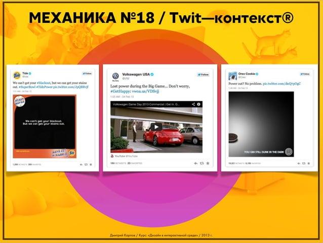 МЕХАНИКА №18 / Twit—контекст®  Дмитрий Карпов / Курс: «Дизайн в интерактивной среде» / 2013 г.