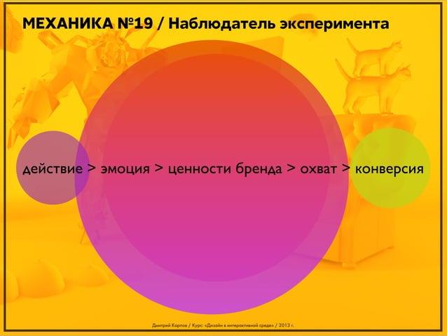 МЕХАНИКА №19 / Наблюдатель эксперимента  действие > эмоция > ценности бренда > охват > конверсия  Дмитрий Карпов / Курс: «...