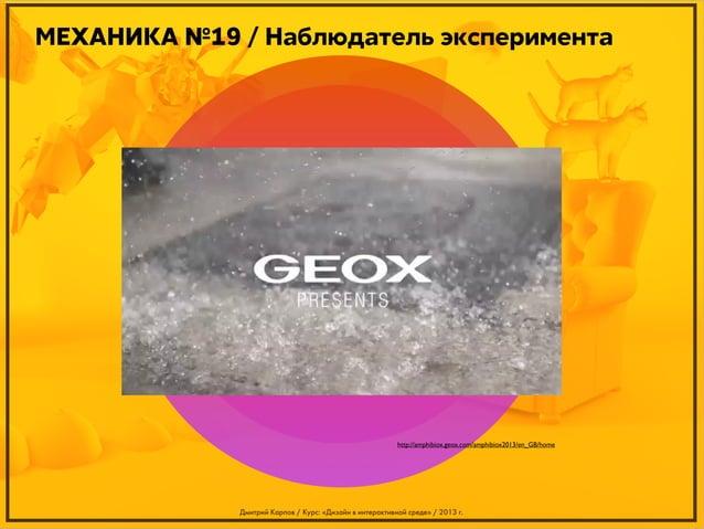 МЕХАНИКА №19 / Наблюдатель эксперимента  http://amphibiox.geox.com/amphibiox2013/en_GB/home  Дмитрий Карпов / Курс: «Дизай...