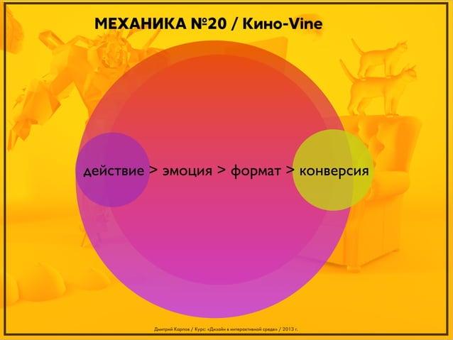 МЕХАНИКА №20 / Кино-Vine  действие > эмоция > формат > конверсия  Дмитрий Карпов / Курс: «Дизайн в интерактивной среде» / ...