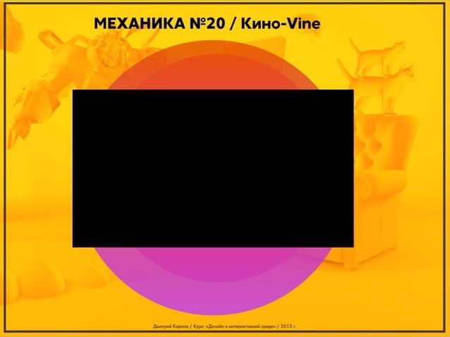 МЕХАНИКА №20 / Кино-Vine  Дмитрий Карпов / Курс: «Дизайн в интерактивной среде» / 2013 г.