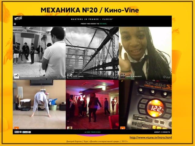 МЕХАНИКА №20 / Кино-Vine  http://www.vtune.tv/intro.html Дмитрий Карпов / Курс: «Дизайн в интерактивной среде» / 2013 г.