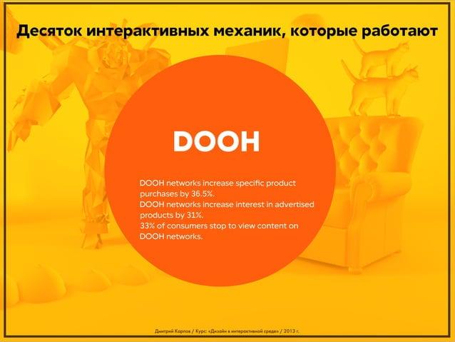 Десяток интерактивных механик, которые работают  DOOH DOOH networks increase specific product purchases by 36.5%. DOOH netw...