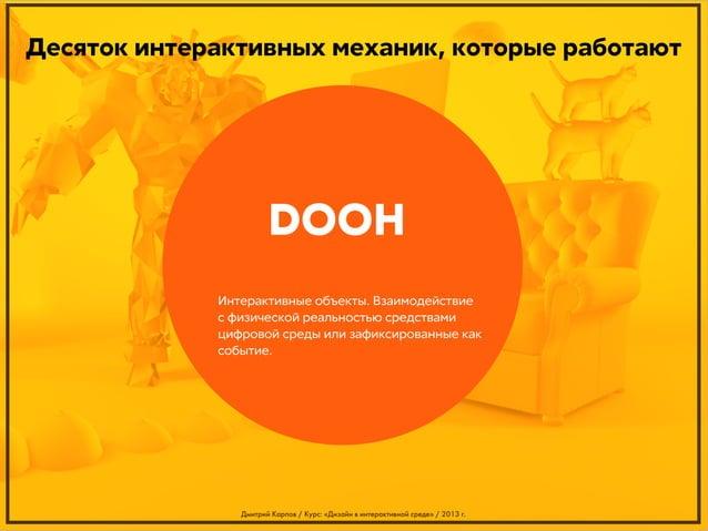Десяток интерактивных механик, которые работают  DOOH Интерактивные объекты. Взаимодействие с физической реальностью средс...