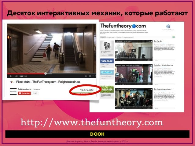 Десяток интерактивных механик, которые работают  http://www.thefuntheory.com DOOH Дмитрий Карпов / Курс: «Дизайн в интерак...