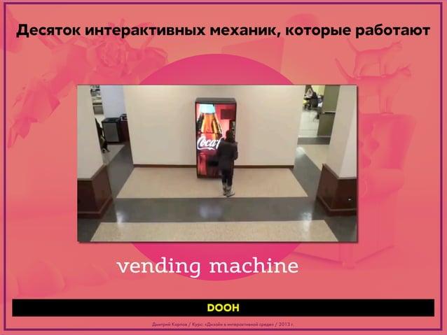 Десяток интерактивных механик, которые работают  vending machine DOOH Дмитрий Карпов / Курс: «Дизайн в интерактивной среде...