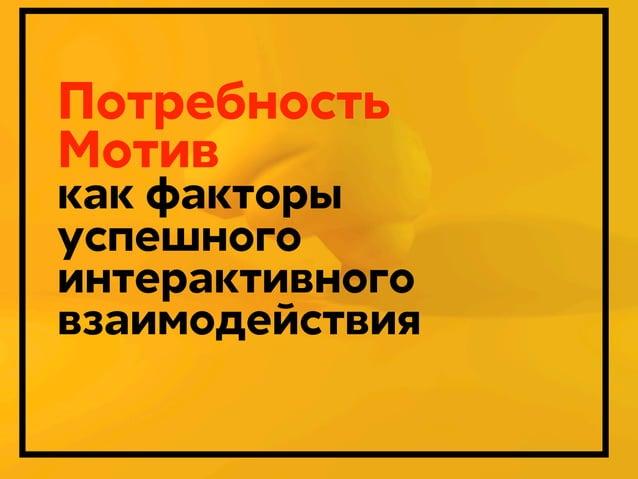Потребность Мотив  как факторы успешного интерактивного взаимодействия  Дмитрий Карпов. 2013г.