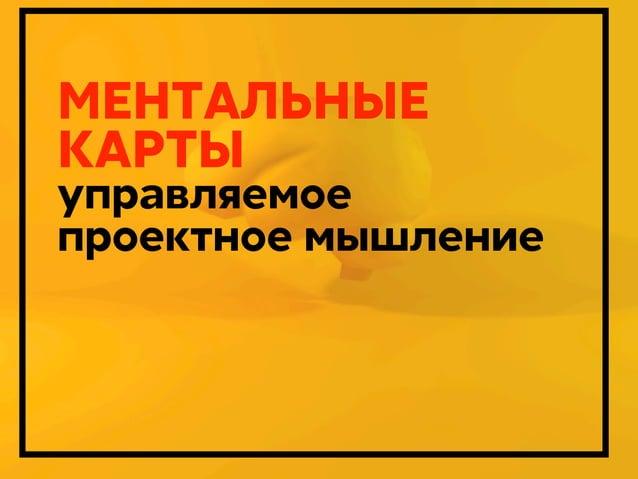 МЕНТАЛЬНЫЕ КАРТЫ  управляемое проектное мышление  Дмитрий Карпов. 2013г.