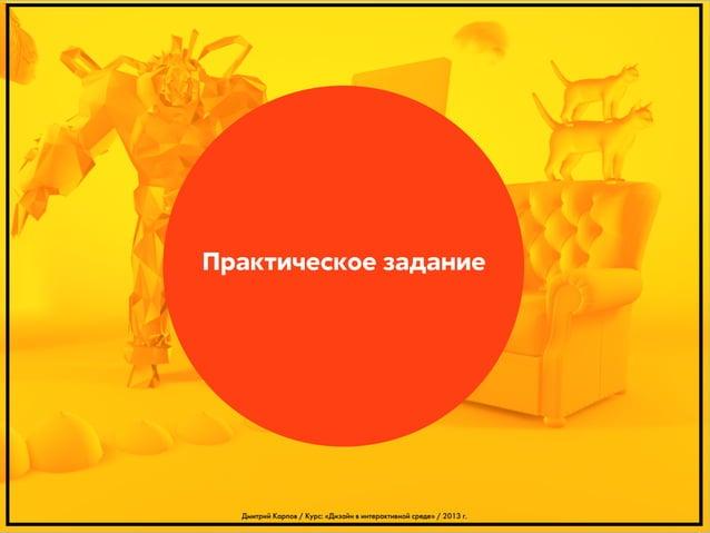 Практическое задание  Дмитрий Карпов / Курс: «Дизайн в интерактивной среде» / 2013 г.